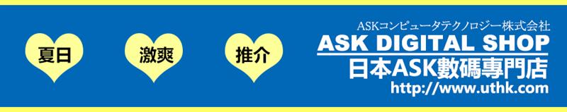 日本ASK夏日激爽推介!(PC端)