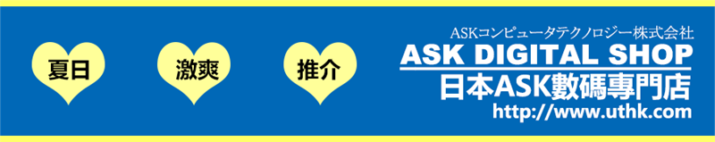 日本ASK夏日激爽推介!(手機端)