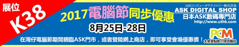 2017電腦節會場同步優惠!