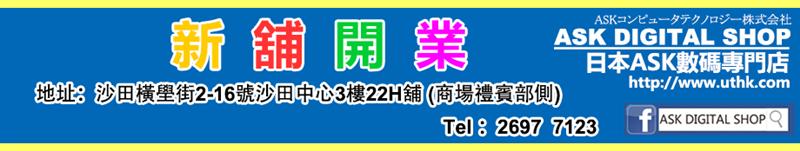 日本ASK沙田分店新張