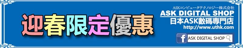 咪走寶!日本ASK新一期會員福利黎啦~!