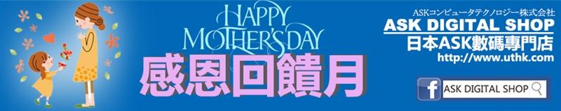一年一度母親節限定優惠~因為有你,所以感恩!