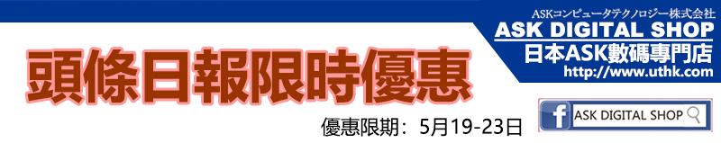 4、4、4日,日本ASK頭條日報限時優惠~!僅有4日,可一不可再!