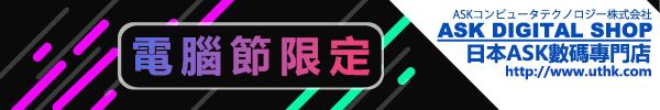 8月24-27日灣仔電腦節超低價限定優惠~!全線十間分店同步進行~!!!