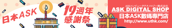 日本ASK19週年感謝祭~!19歲啦~!準備好未?大派禮物!
