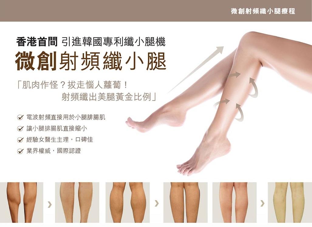 一般来说,小腿的组成,除了骨头本身的大小无法修正外,减少小腿肌肉